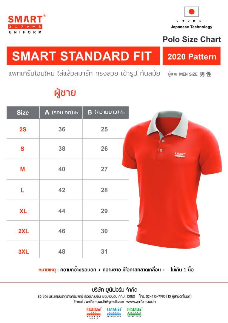 https://www.smartpolouniform.com/wp-content/uploads/2019/10/Smart-size-men2020.jpg